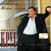 Михаил Круг - Живая струна