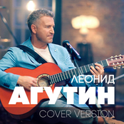 Леонид Агутин - Cover Version