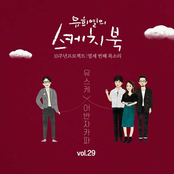 [Vol.29] You Hee yul's Sketchbook 10th Anniversary Project : 13th Voice 'Sketchbook X URBAN ZAKAPA'