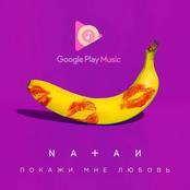 Natan - Покажи мне любовь