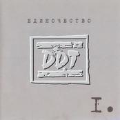 ДДТ - Единочество I