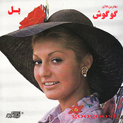 Googoosh: Googoosh - Pol
