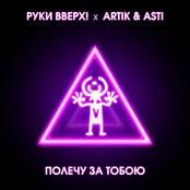 Artik & Asti - Полечу за тобою