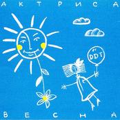 ДДТ - Актриса Весна