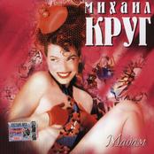 Михаил Круг - Мадам