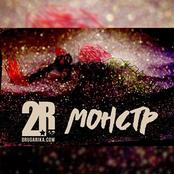 Друга Ріка - Монстр