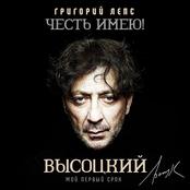 Григорий Лепс - За хлеб и воду