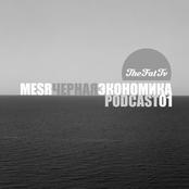 Mesr (ЧернаяЭкономика) Podcast 01