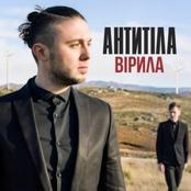 Антитіла - Вірила