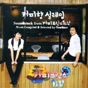 Soundtrack from 커피프린스 1호점