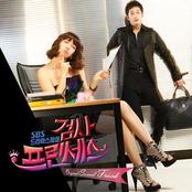 검사 프린세스 OST