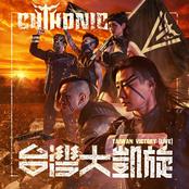 台灣大凱旋 TAIWAN Victory Live