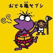 おどる亀ヤプシ