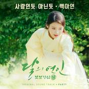 Moonlovers: Scarlet Heart Ryeo (Original Television Soundtrack), Pt 7