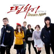 드림하이 OST Part.3