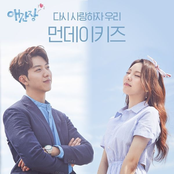My first love OST Part.1