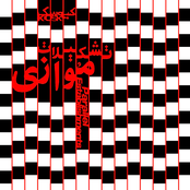 Tashkilate Movazi