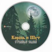 Страшные Сказки (2007, Никитин)