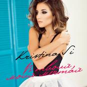 Kristina Si - В твоих, моих мечтах