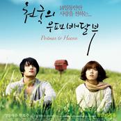 Heaven's Postman OST