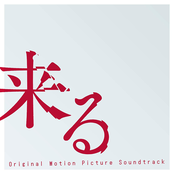 来る (Original Motion Picture Soundtrack)