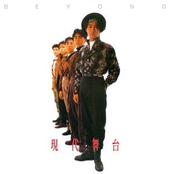 Back To Black Series - Xian Dai Wu Tai
