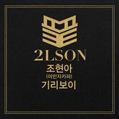 The end (feat.Jo Hyun Ah, Giriboy)