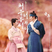 The Emperor: Owner of the Mask (MBC Drama) OST Part.2