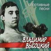 Владимир Высоцкий - Спортивные песни