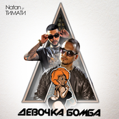 Девочка бомба (feat. Тимати)