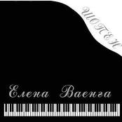 Елена Ваенга - Шопен