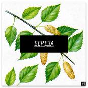 beryoza
