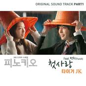 피노키오 OST Part.1