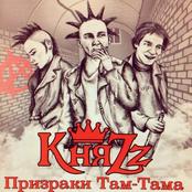 КняZz - Призраки Там-Тама