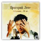 Григорий Лепс - Избранное... 10 лет