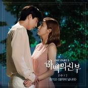 The bride of Habaek 2017 (Original Television Soundtrack) Pt. 5