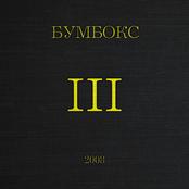 Boombox: III