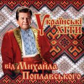 Михайло Поплавський - Вареники