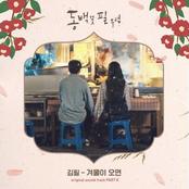 When the Camellia Blooms 동백꽃 필 무렵 (Original Television Soundtrack), Pt. 8