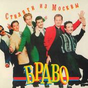 Стиляги из Москвы
