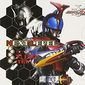 Cover artwork for NEXT LEVEL