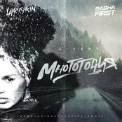 Многоточия (Lavrushkin & Sasha First Remix)