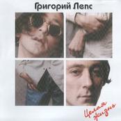 Григорий Лепс - Целая жизнь