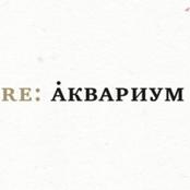 Re:Аквариум