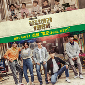 Reply 1988 (Original Soundtrack), Pt. 1 - Single