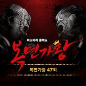 Mask Singer 47th (Live Version)