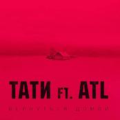 Вернуться домой (feat. ATL) - Single