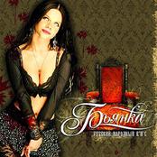 Бьянка - Русский Народный R'N'B