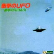 衝撃のUFO -衝撃のREMIX-