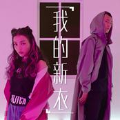 我的新衣 (feat. Ty. & 王倩倩)